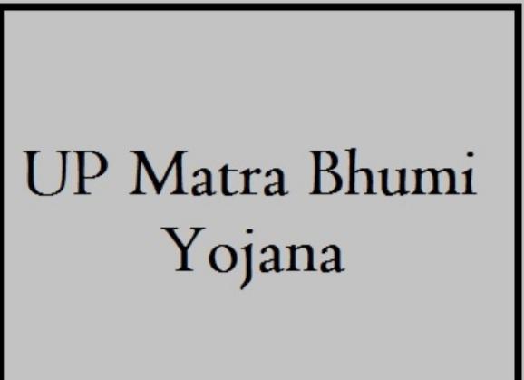 UP Matra Bhumi Yojana