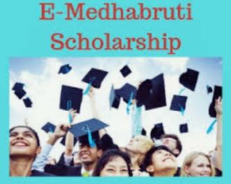 e-Medhabruti Scholarship 2021